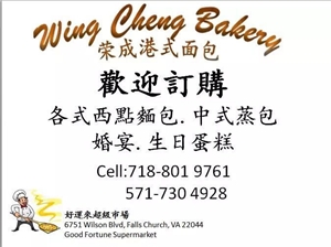Picture for category Wing Cheng Bakery