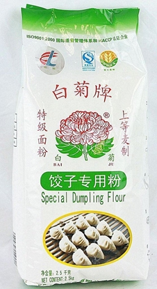 Picture of 白菊牌饺子面粉(中筋粉)2.5kg